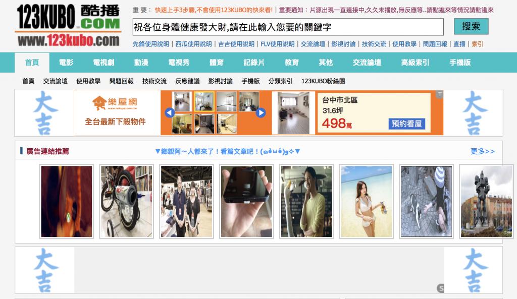 酷播123KUBO新網址,線上電視劇、美劇、韓劇、陸劇、免費線上看網站整理 - 蘋果仁 - 你的科技媒體