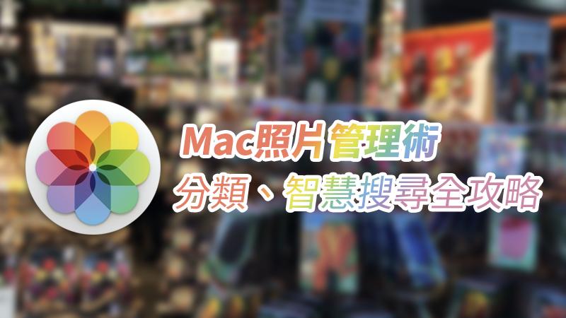 Mac照片管理術:照片分類、管理技巧、智慧型搜尋全功能介紹 - 蘋果仁 - 你的科技媒體