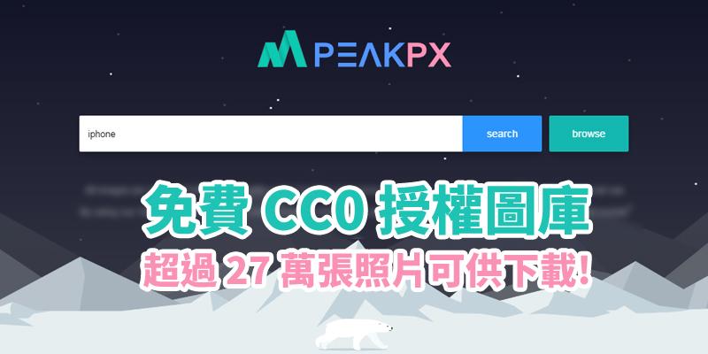 免费CC0授权图库PeakPX大量照片多种尺寸任你下载还提供线上裁切功能