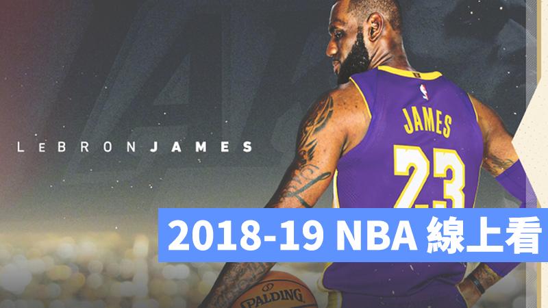 2019 NBA 線上看 賽程 直播 轉播
