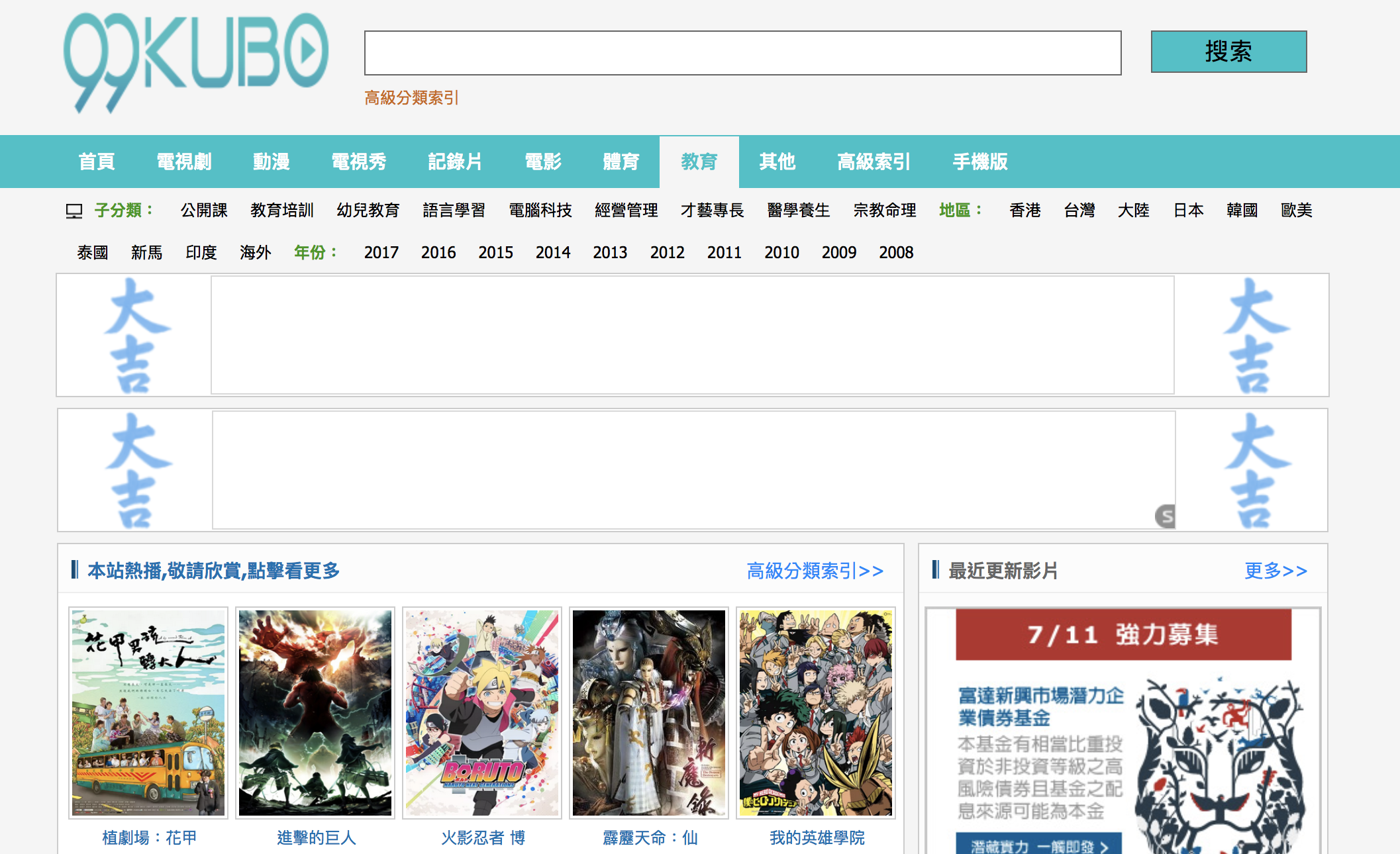 123kubo app