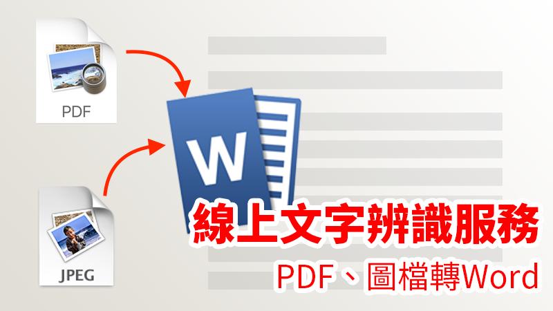 pdf 轉 word 破解