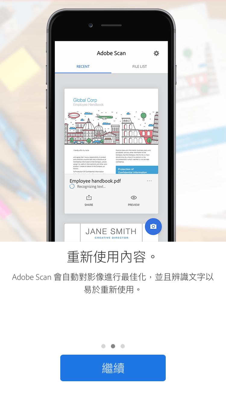首次開啟 Adobe Scan 會有功能介紹