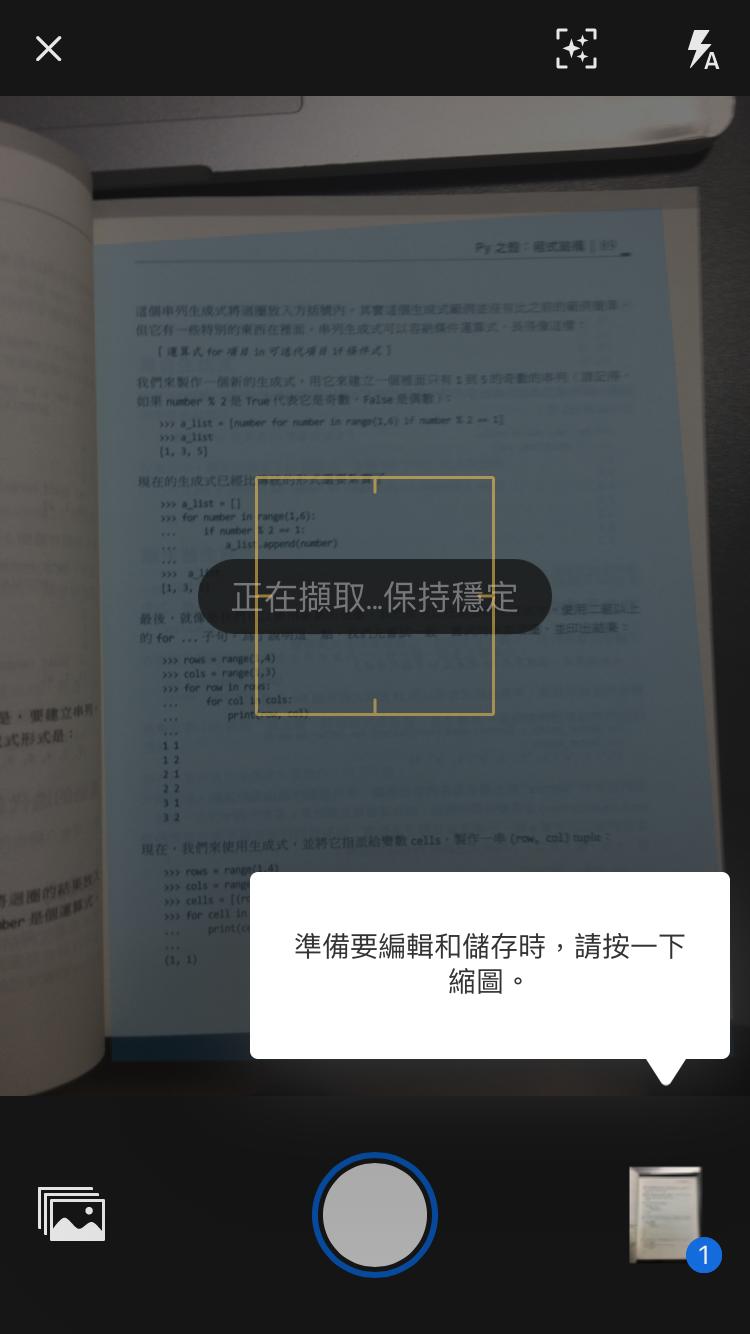 掃描器App用這些,搭配文字辨識系統的掃描軟體