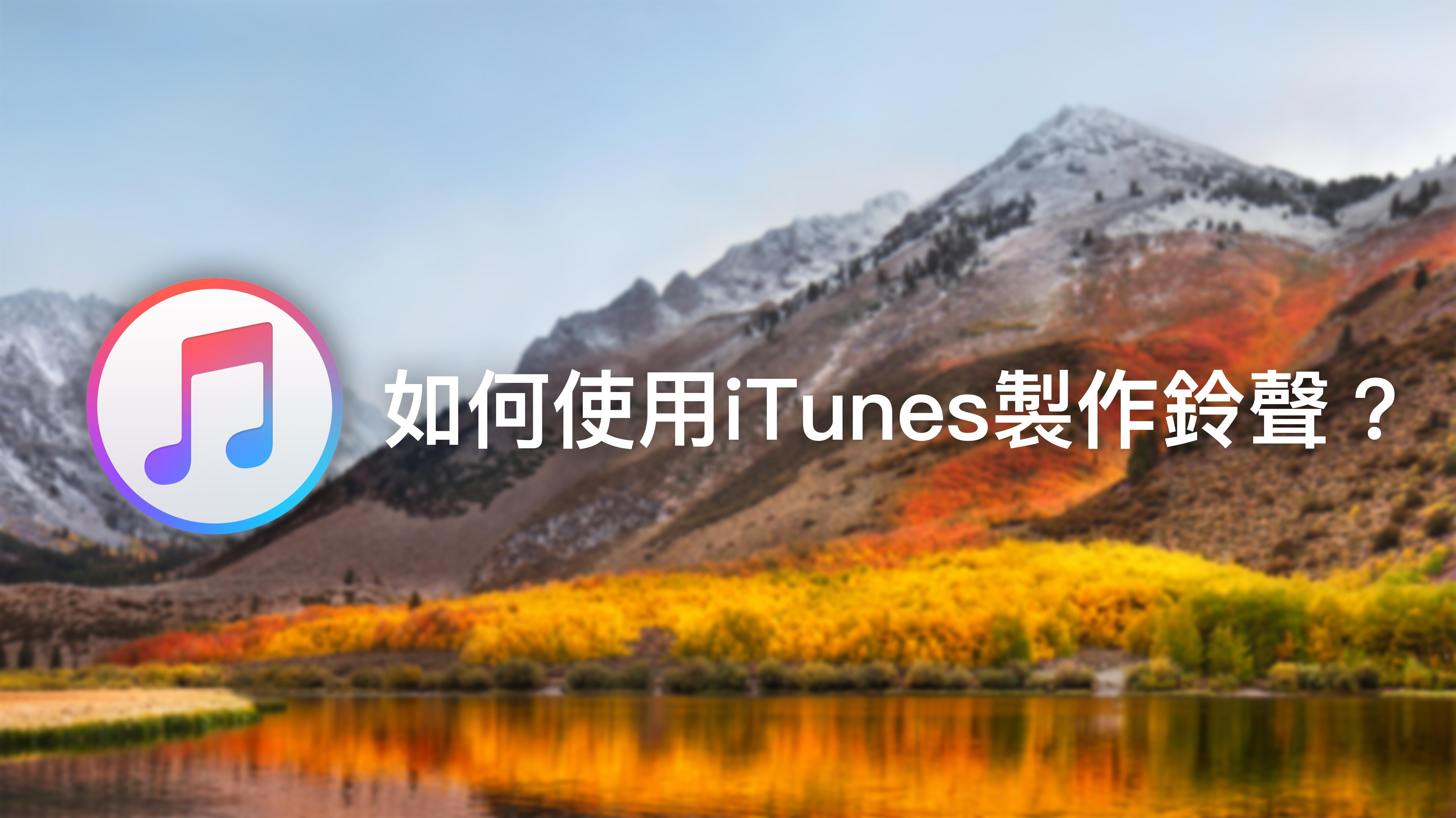 如何使用iTunes製作並同步iPhone鈴聲(iTunes 12.7)