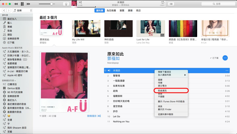 如何使用iTunes製作並同步iPhone鈴聲(iTunes 12.7)-iTunes