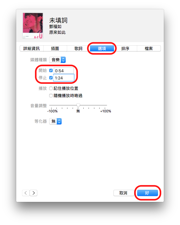如何使用iTunes製作並同步iPhone鈴聲(iTunes 12.7)-iTunes2