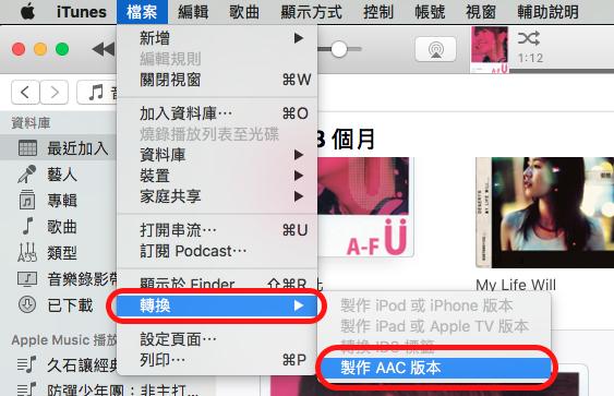 如何使用iTunes製作並同步iPhone鈴聲(iTunes 12.7)-製作AAC版本