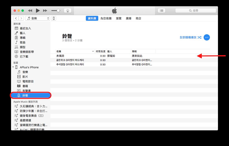 如何使用iTunes製作並同步iPhone鈴聲(iTunes 12.7)-加入iPhone