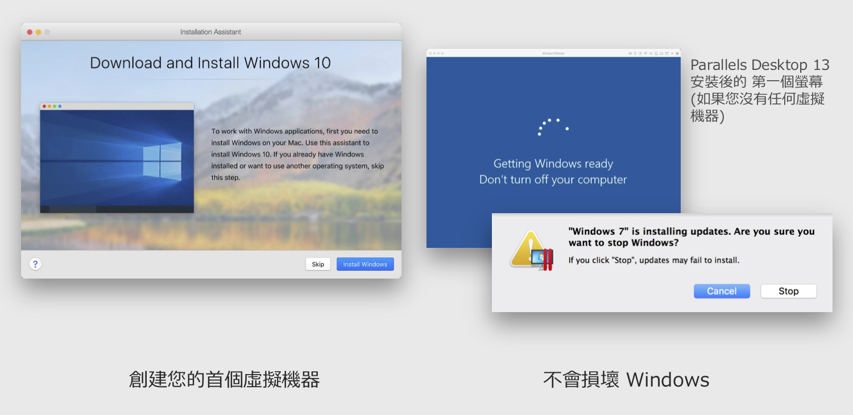 Parallels Desktop 13 發表,讓Mac更完美、Windows大躍進- 蘋果