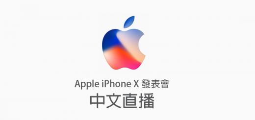 iPhoneXApple發表會