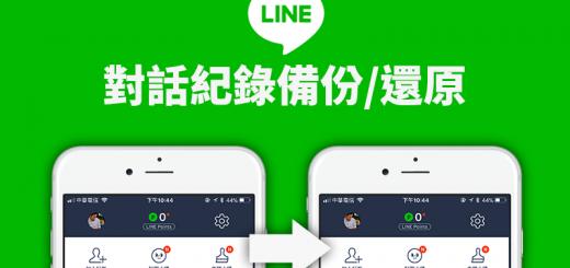 LINE iOS 備份還原