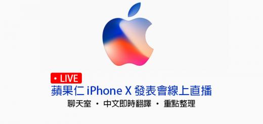 iPhoneX發表會中文線上直播