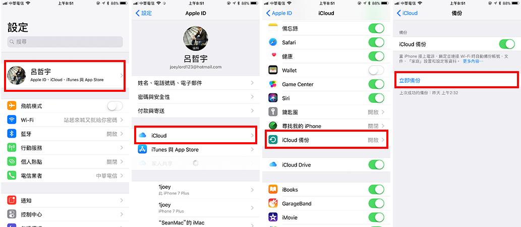 iOS 11 備份 icloud