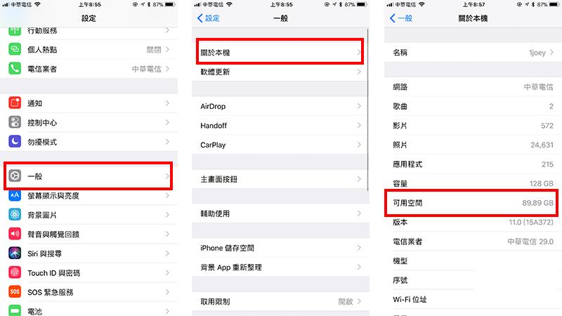 iOS11升級空間
