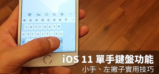 iOS 11 單手鍵盤
