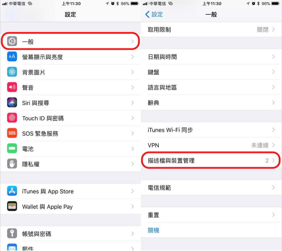 iOS 11 beta 版升級到 iOS 11 正式版教學