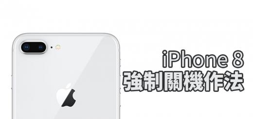 iPhone 8 強迫關機