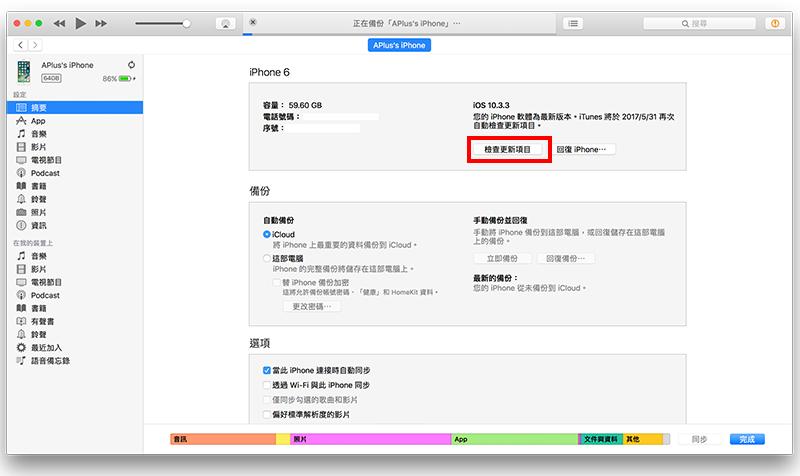 iTunes更新iOS11