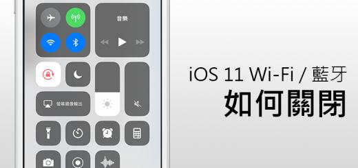 iOS11關閉Wifi