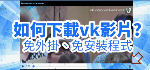 下載vk影片