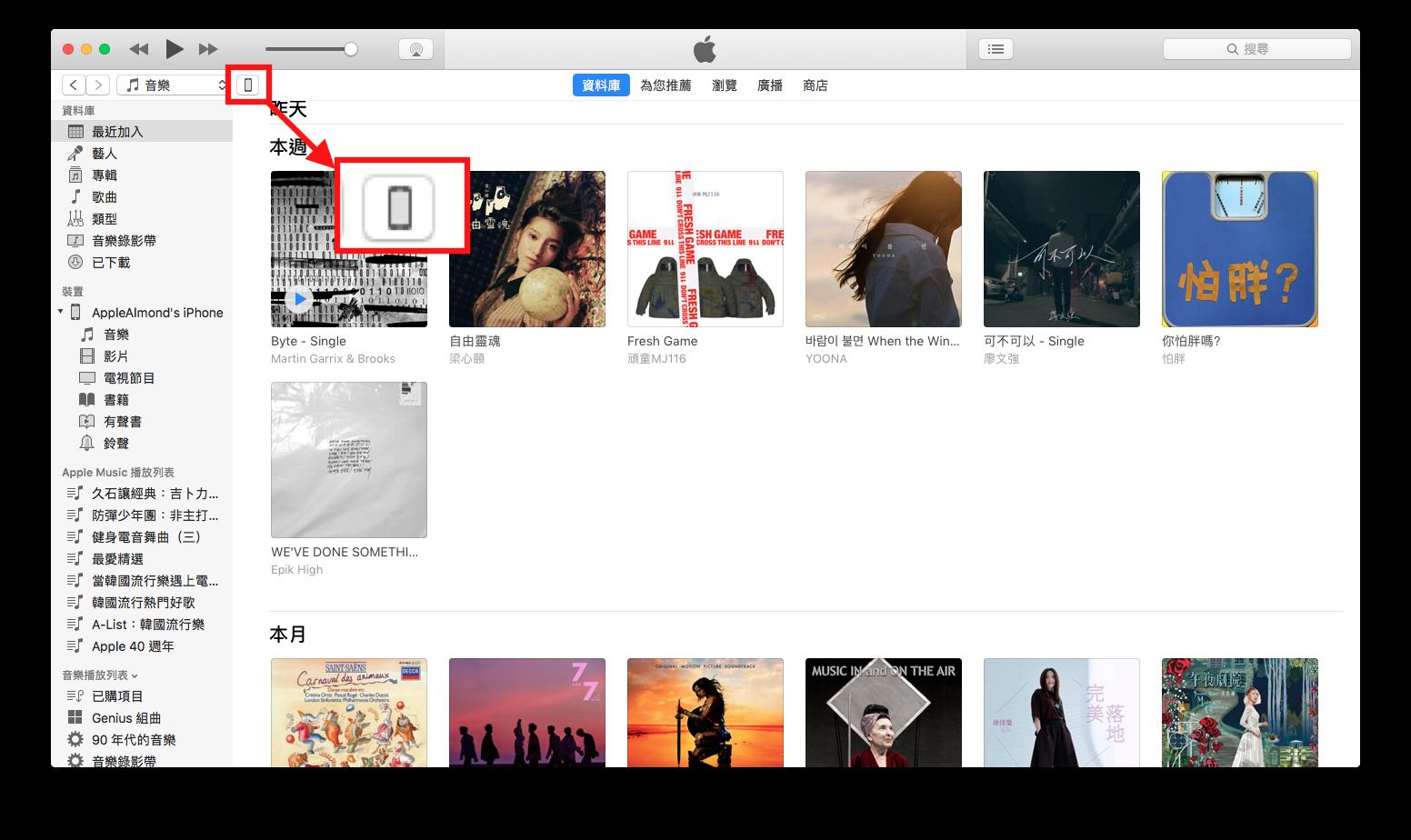 使用iTunes備份iPhone 1
