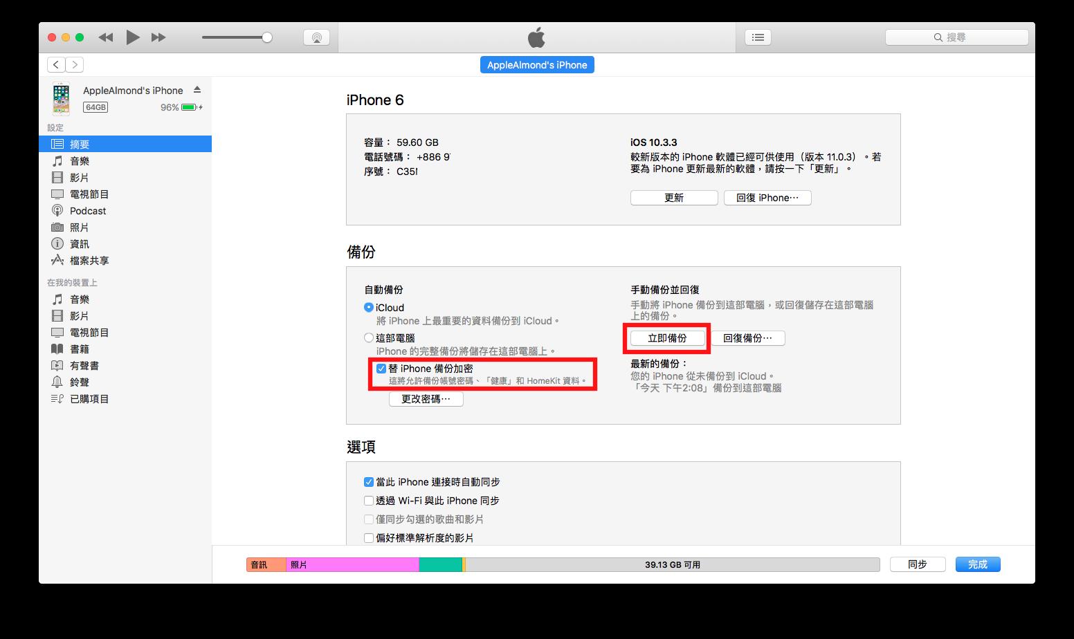 使用iTunes備份iPhone 2