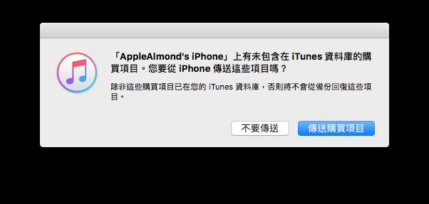 使用iTunes備份iPhone 3