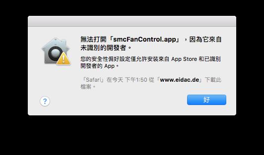 來自未識別開發者的App通知