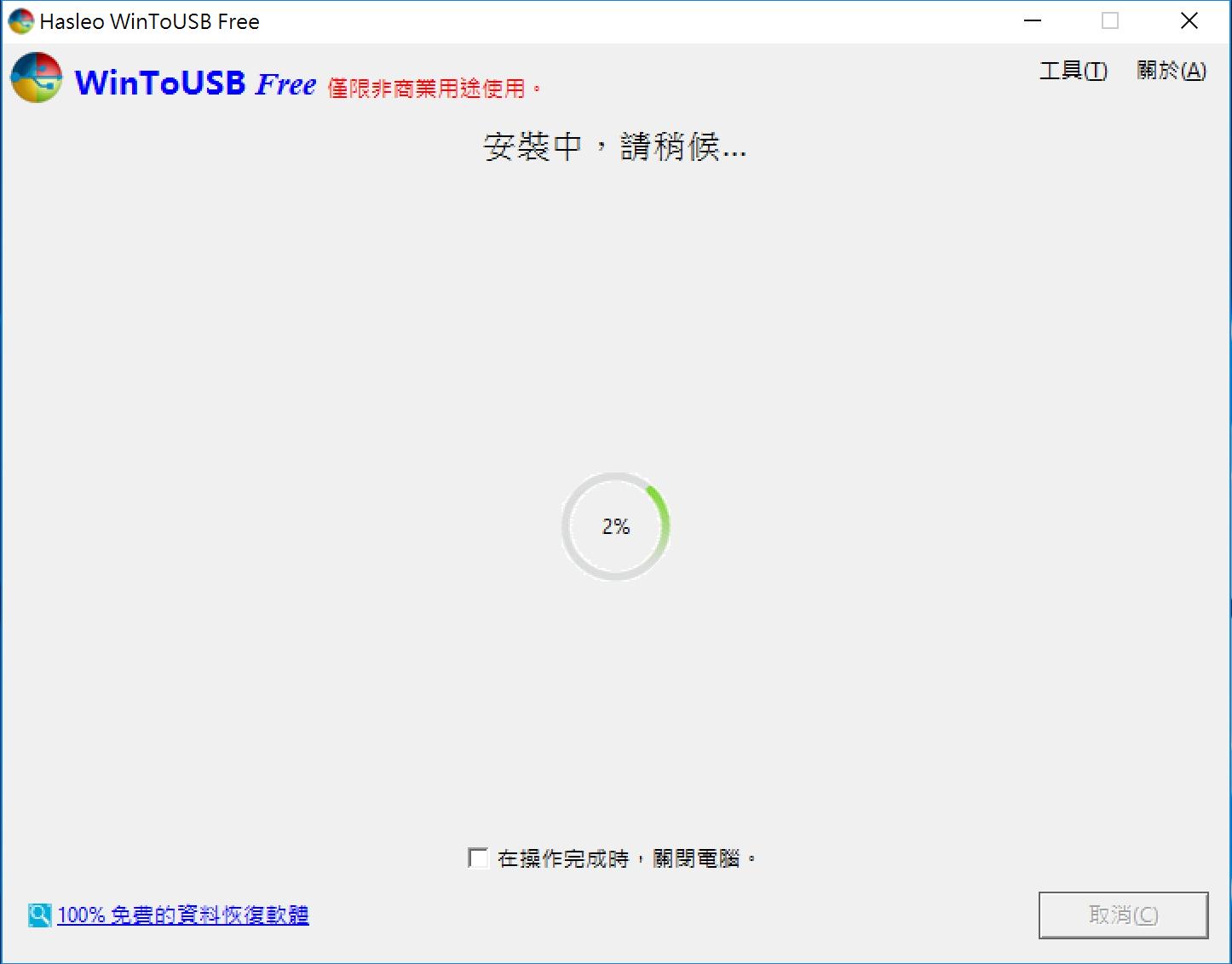 外接硬碟安裝Windows 12