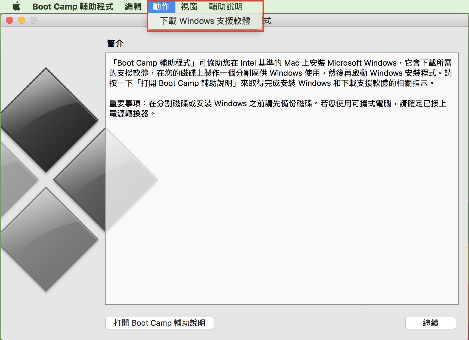 外接硬碟安裝Windows 16