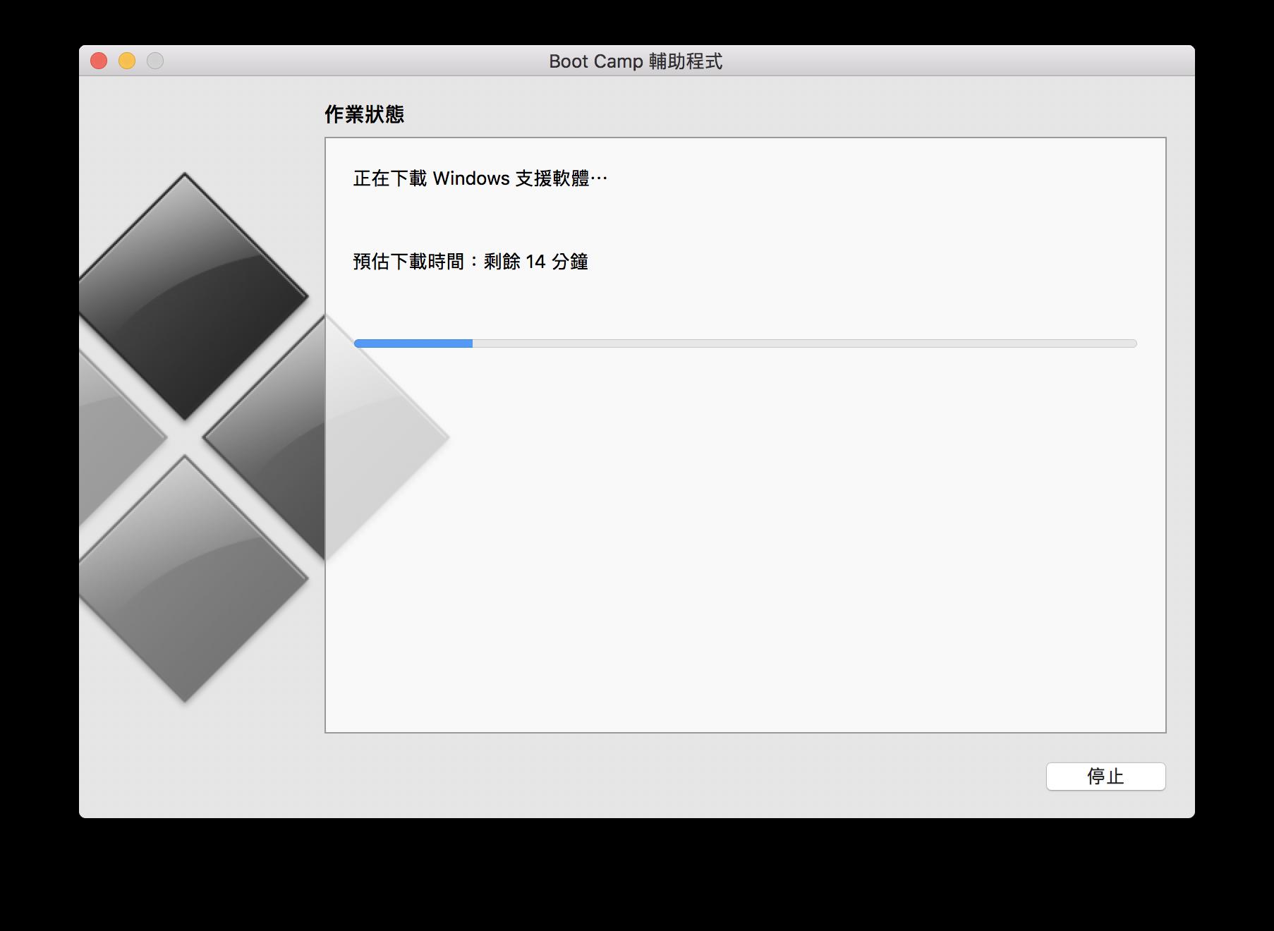 外接硬碟安裝Windows 18