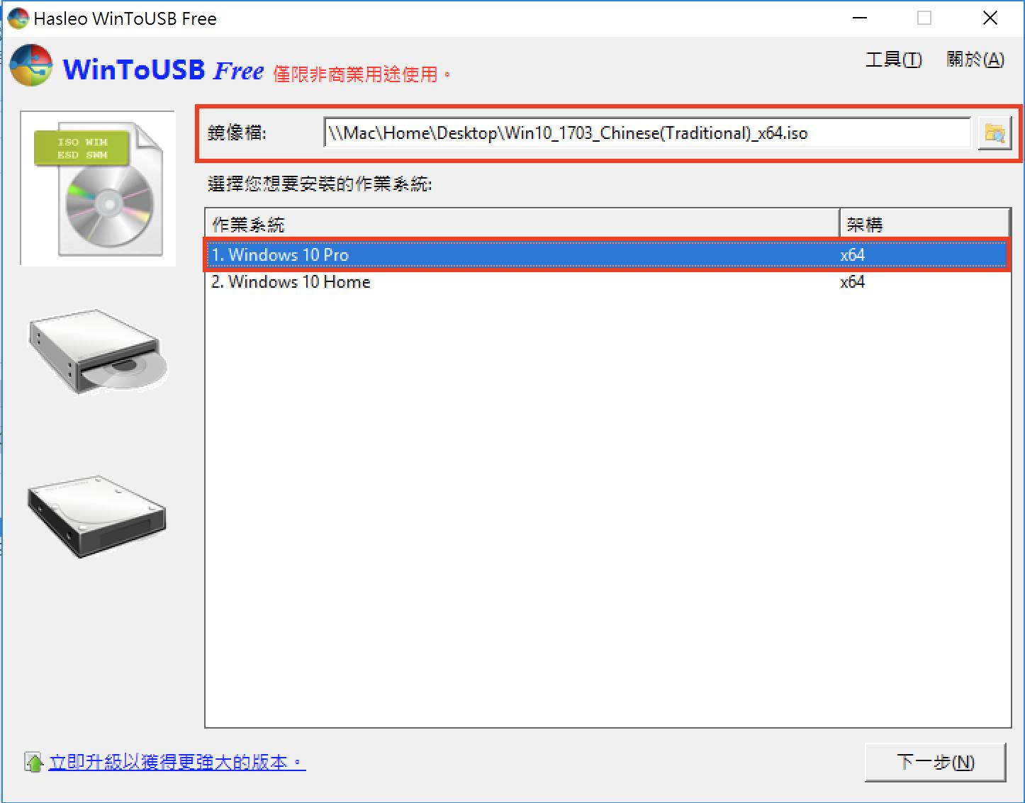 外接硬碟安裝Windows 8