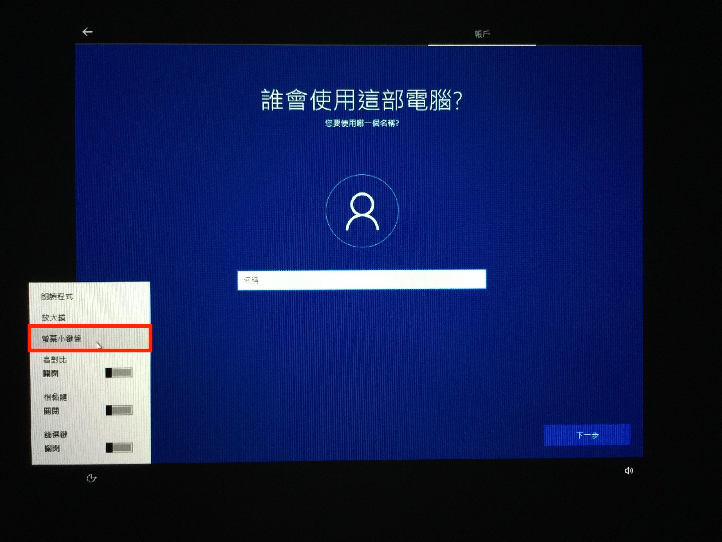 外接硬碟Windows_0006