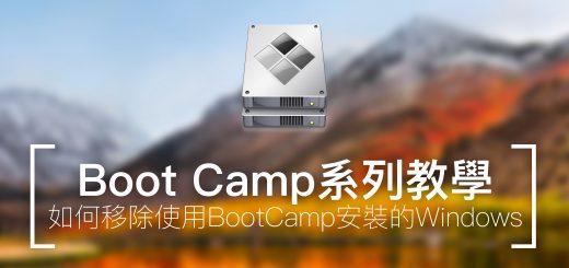 如何移除使用BootCamp安裝的Windows
