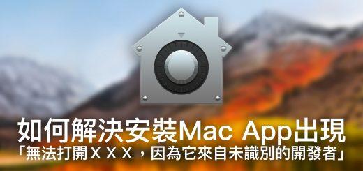 如何解決安裝Mac App出現「無法打開XXX,因為它來自未識別的開發者」