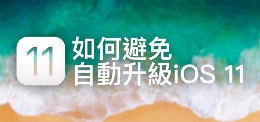 如何避免自動升級iOS 11