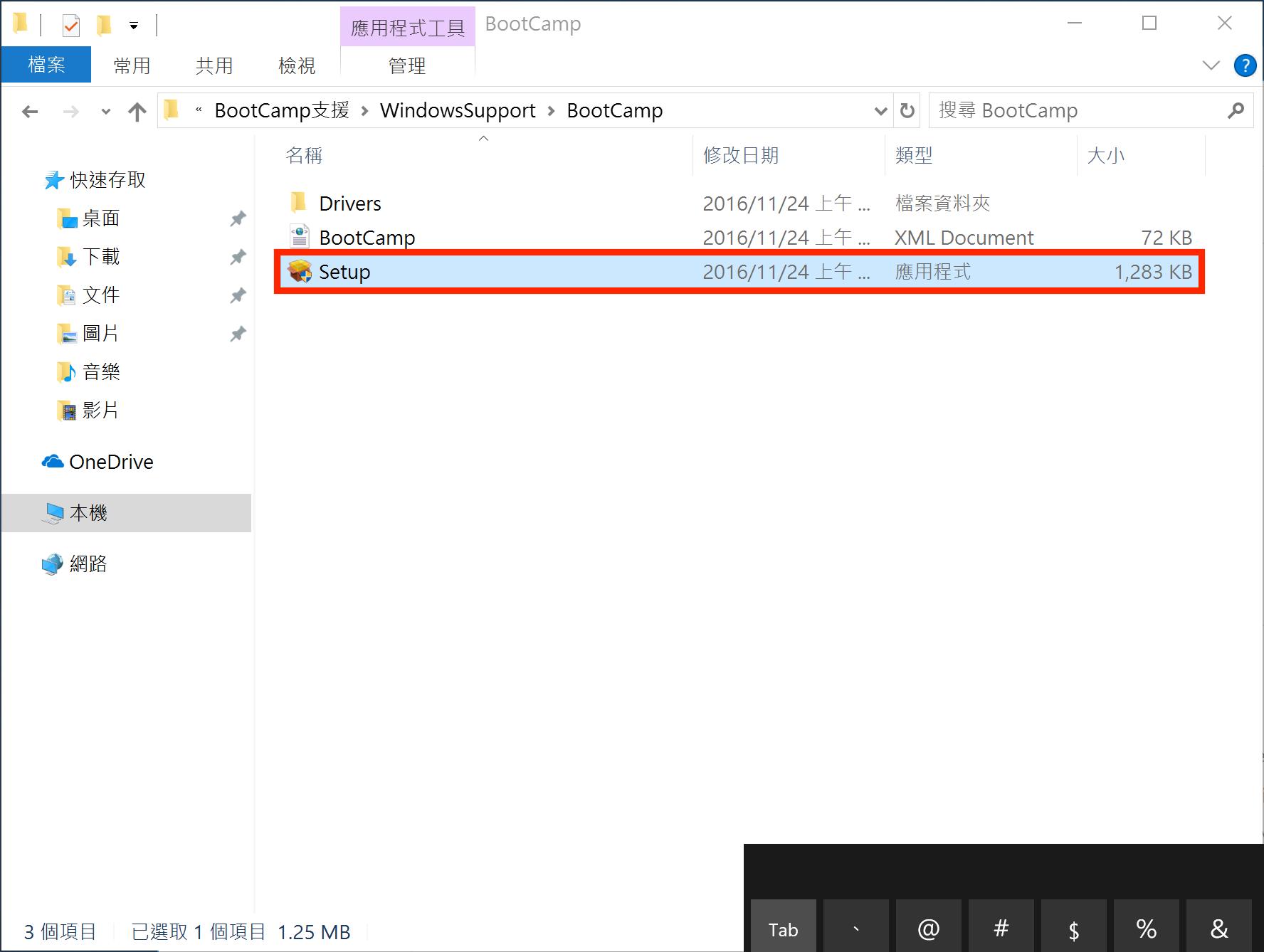 安裝Windows支援軟體 4