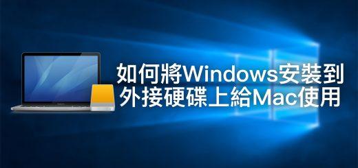 將Windows安裝到外接硬碟上給Mac使用