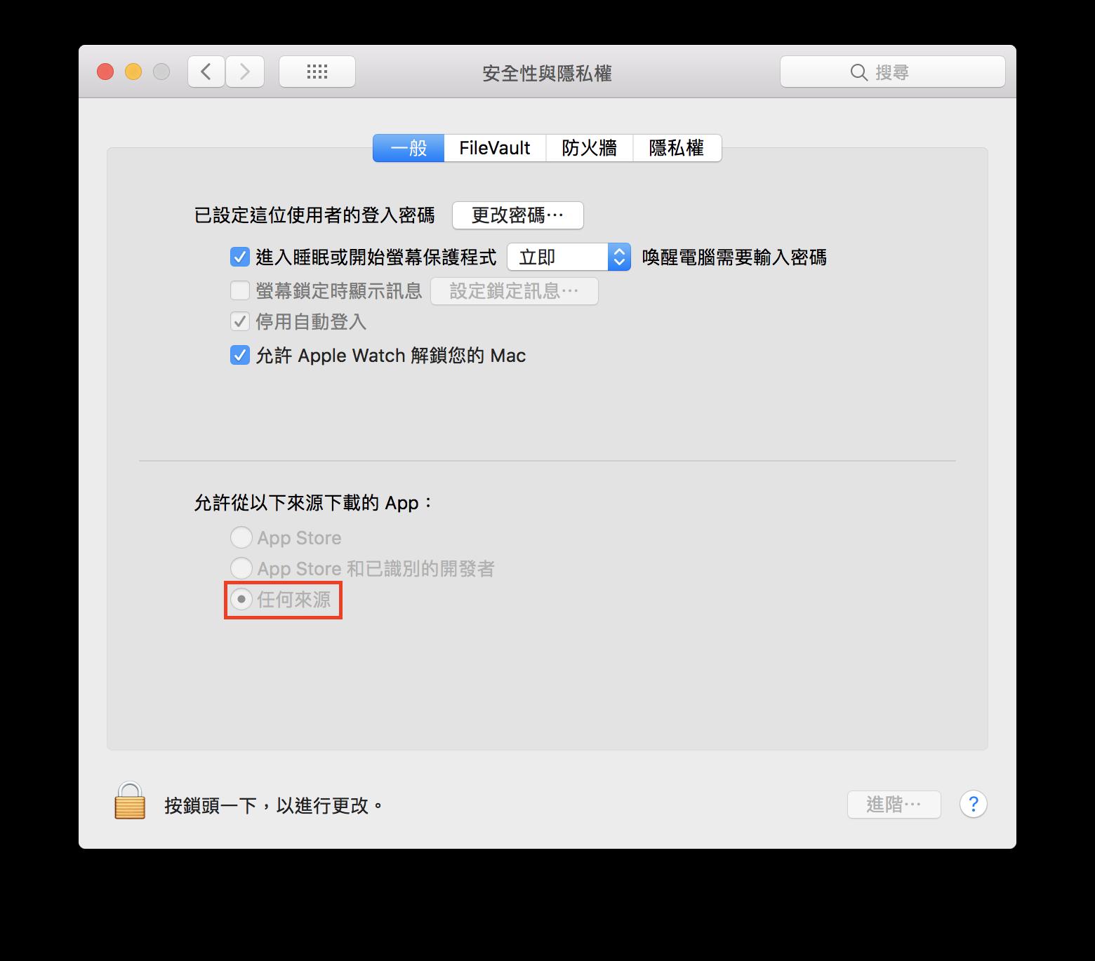 將「任何來源」的選項加回Mac的App允許項目之已加回任何來源