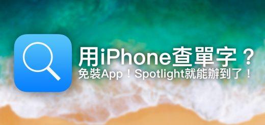 用iPhone查單字? 免裝App!Spotlight就能辦到了!