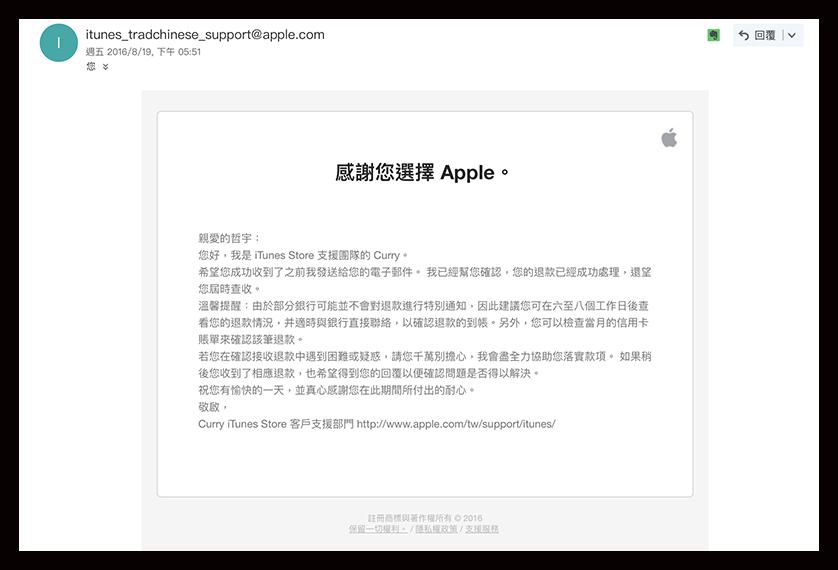 App_Store退款教學
