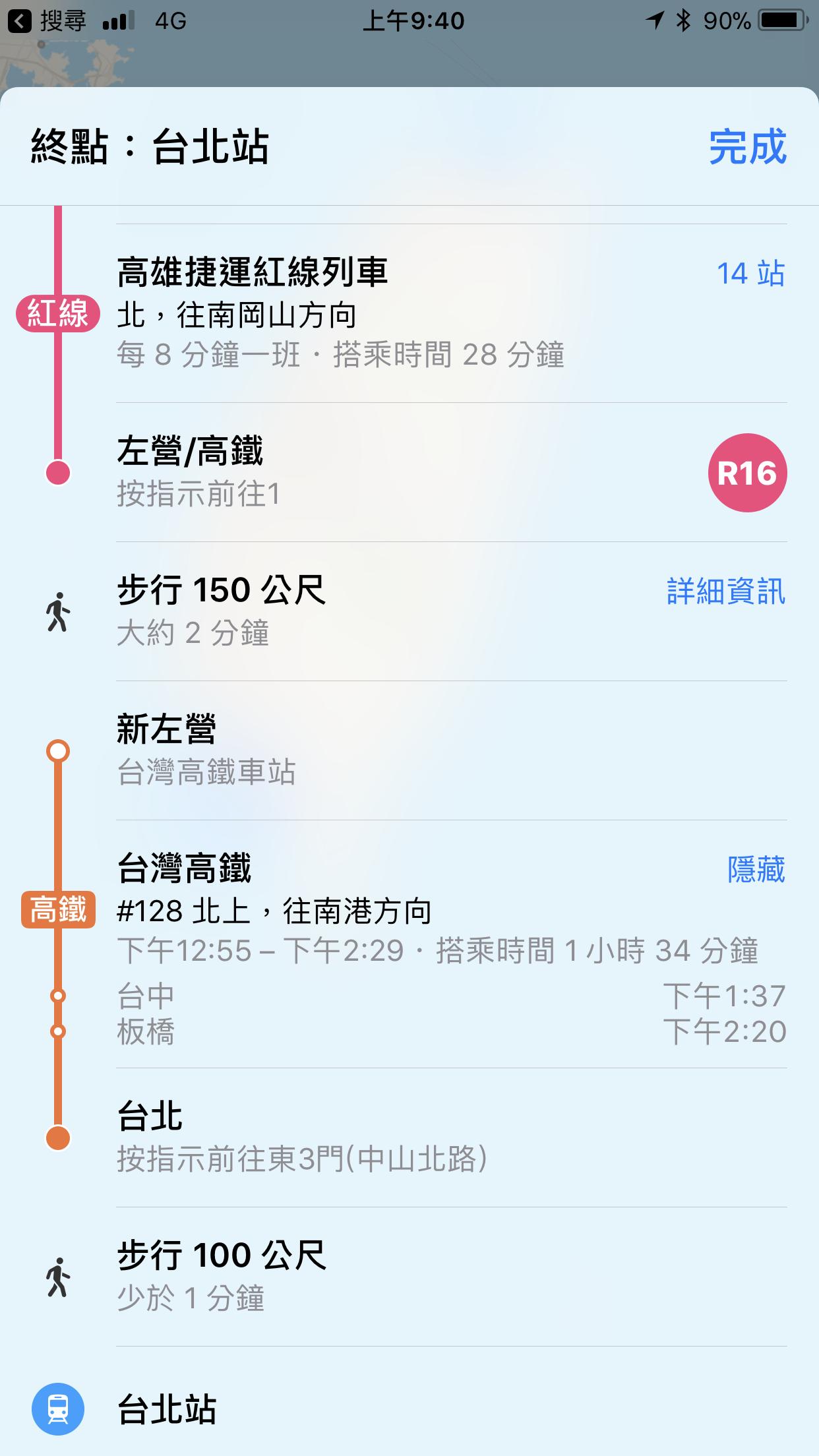 Apple Maps大眾運輸工具