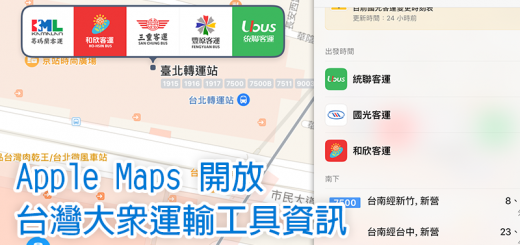 Apple Maps大眾運輸