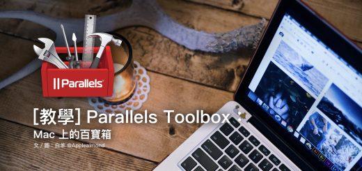 Parallels Desktop 13 Toolbox