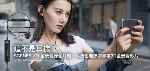 這不是耳機!SCENES 3D 全景聲錄音耳機,小資也能錄製專業3D全景聲影片
