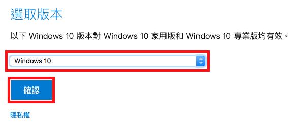 Windows選取版本