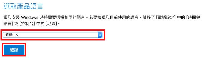 Windows選取產品語言