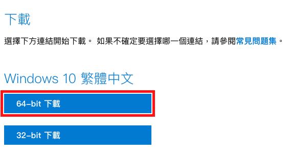 Windows選擇64位元