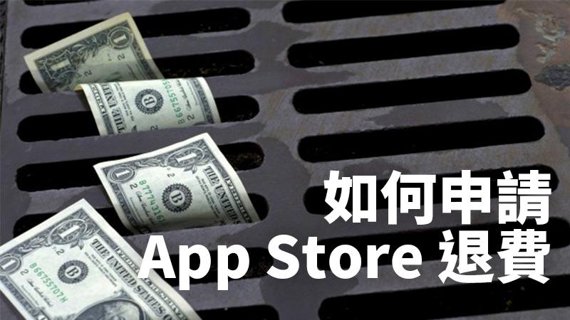 appstore申請退費